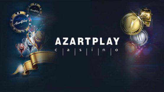Если играть, то только в Azart Play